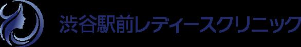 渋谷駅前レディースクリニック